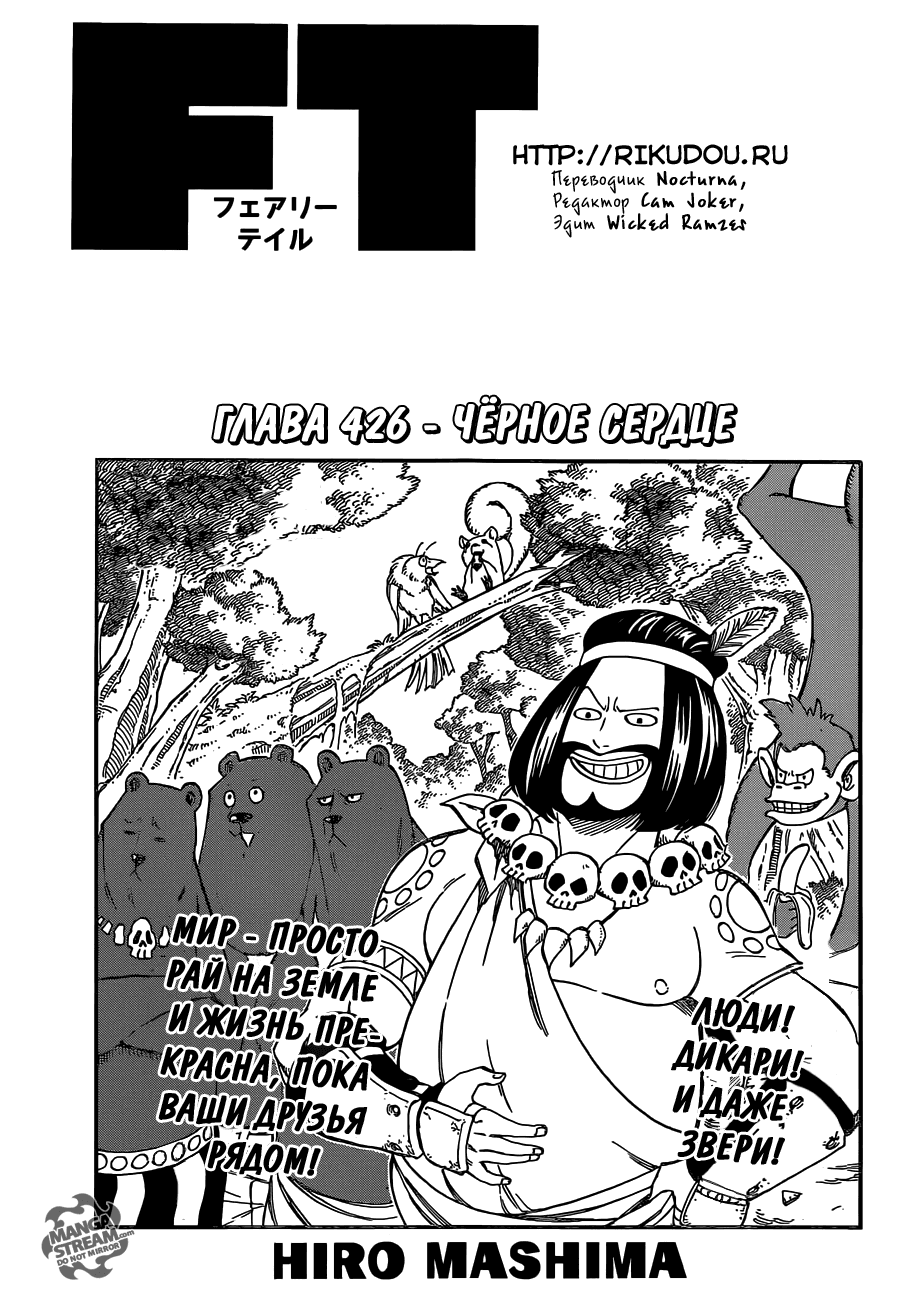 Манга Фейри Тейл - Глава 426 Страница 1