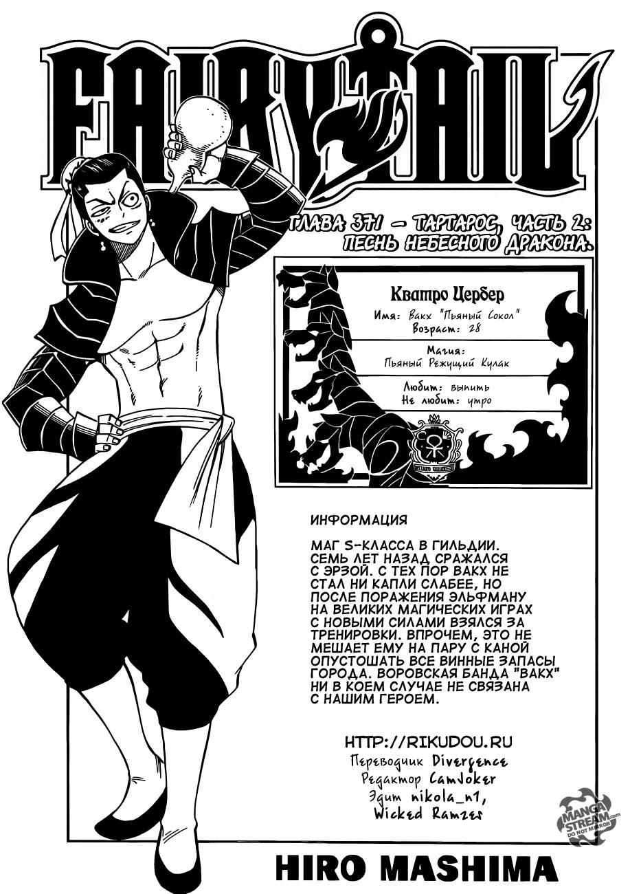 Манга Фейри Тейл - Глава 371 Страница 1
