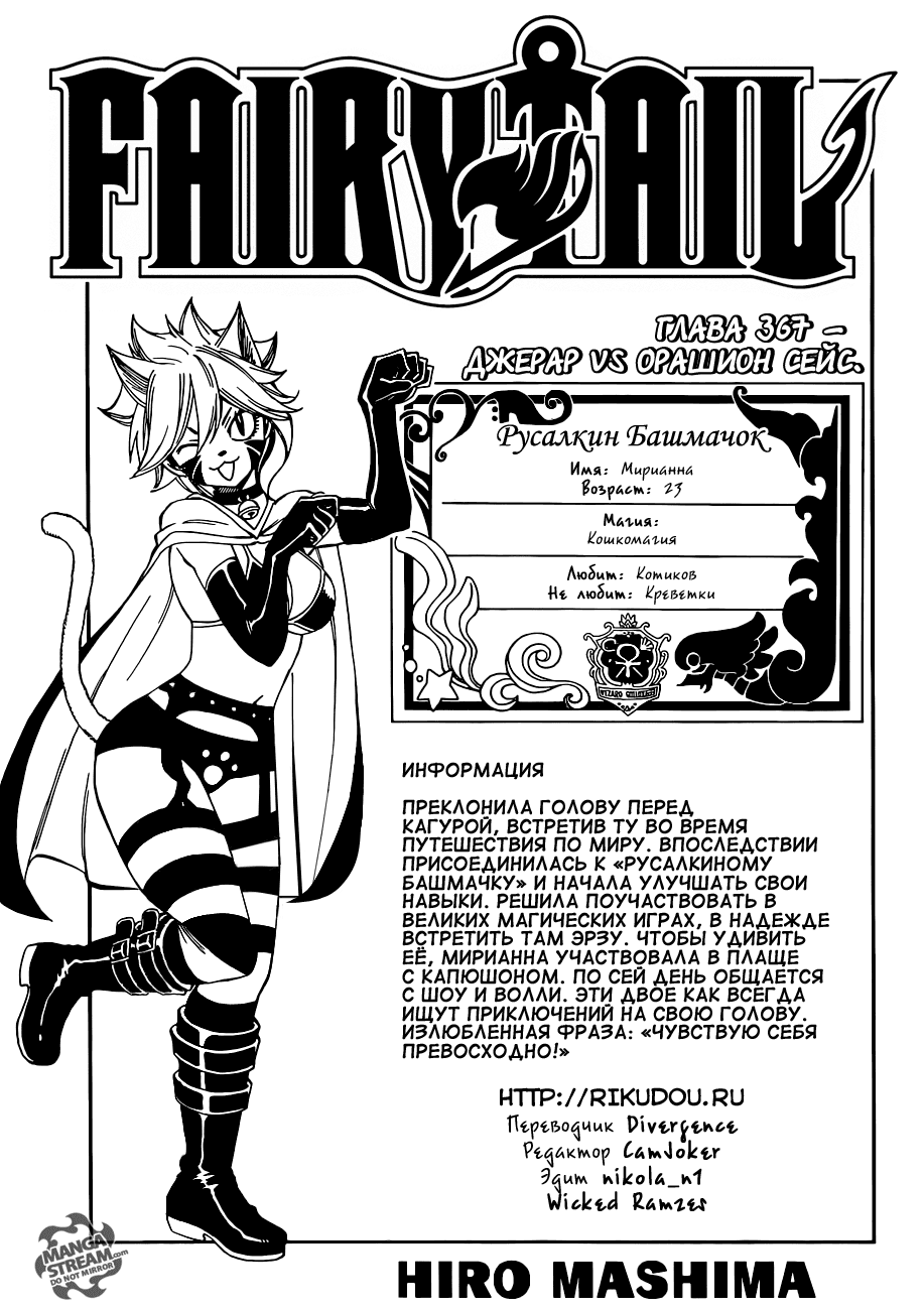 Манга Фейри Тейл - Глава 367 Страница 1