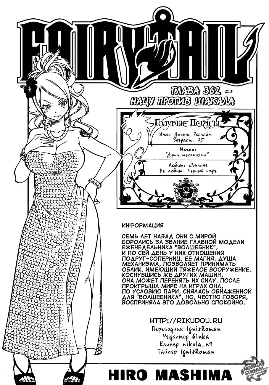 Манга Фейри Тейл - Глава 362 Страница 1