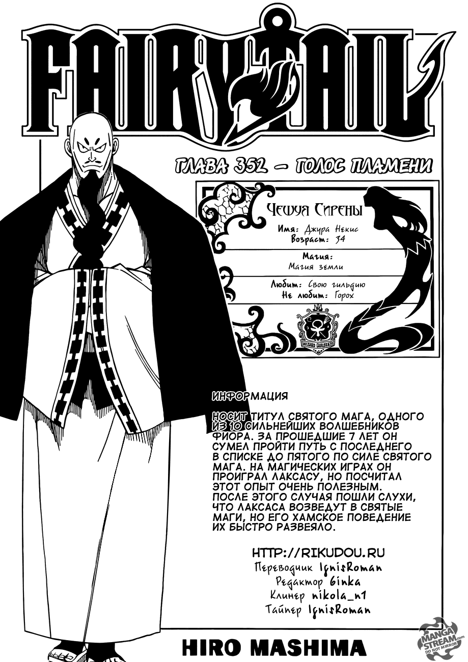 Манга Фейри Тейл - Глава 352 Страница 1