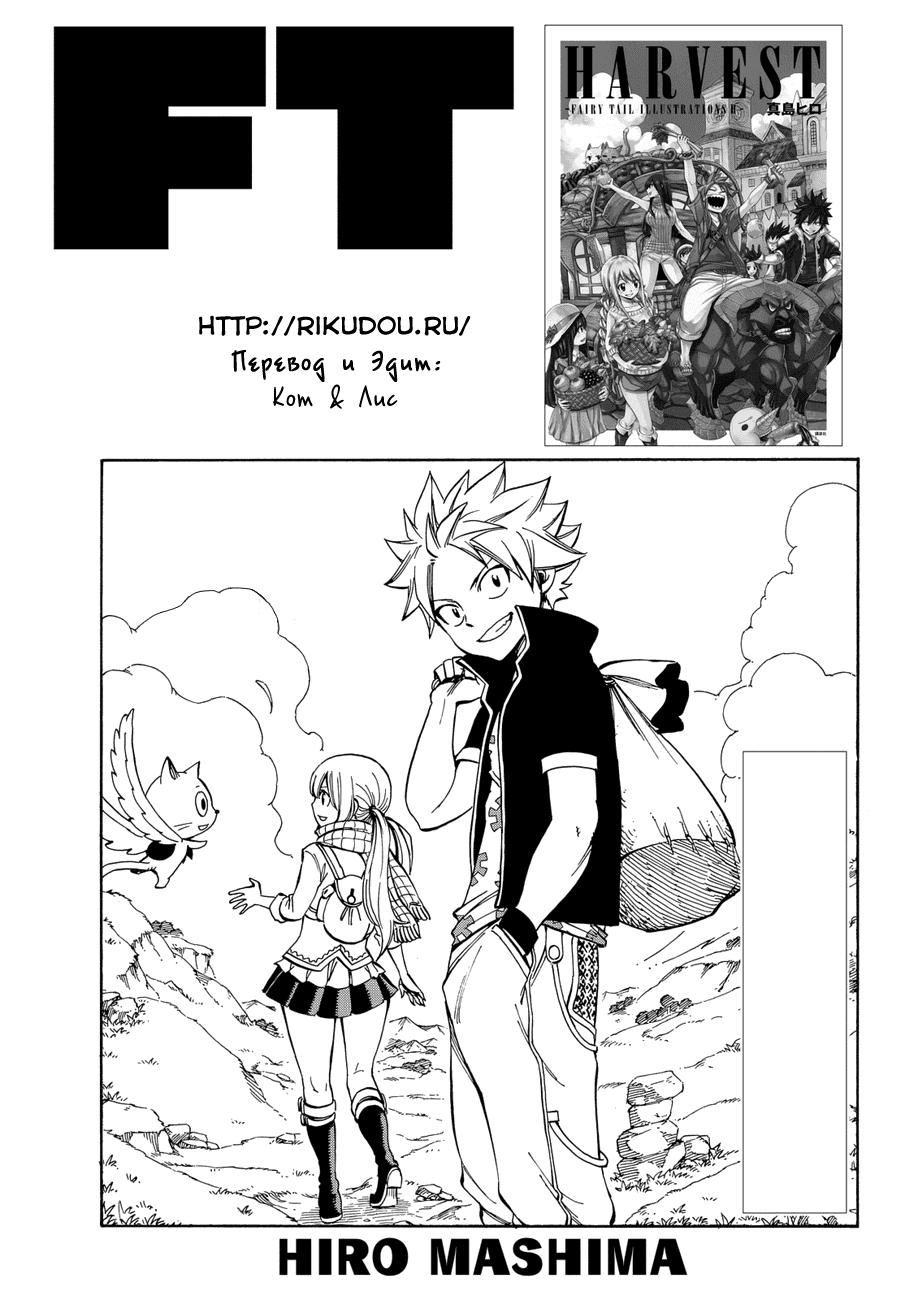 Манга Фейри Тейл - Глава 520 Страница 1
