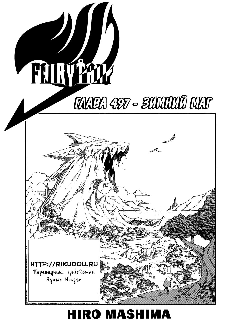 Манга Фейри Тейл - Глава 497 Страница 1
