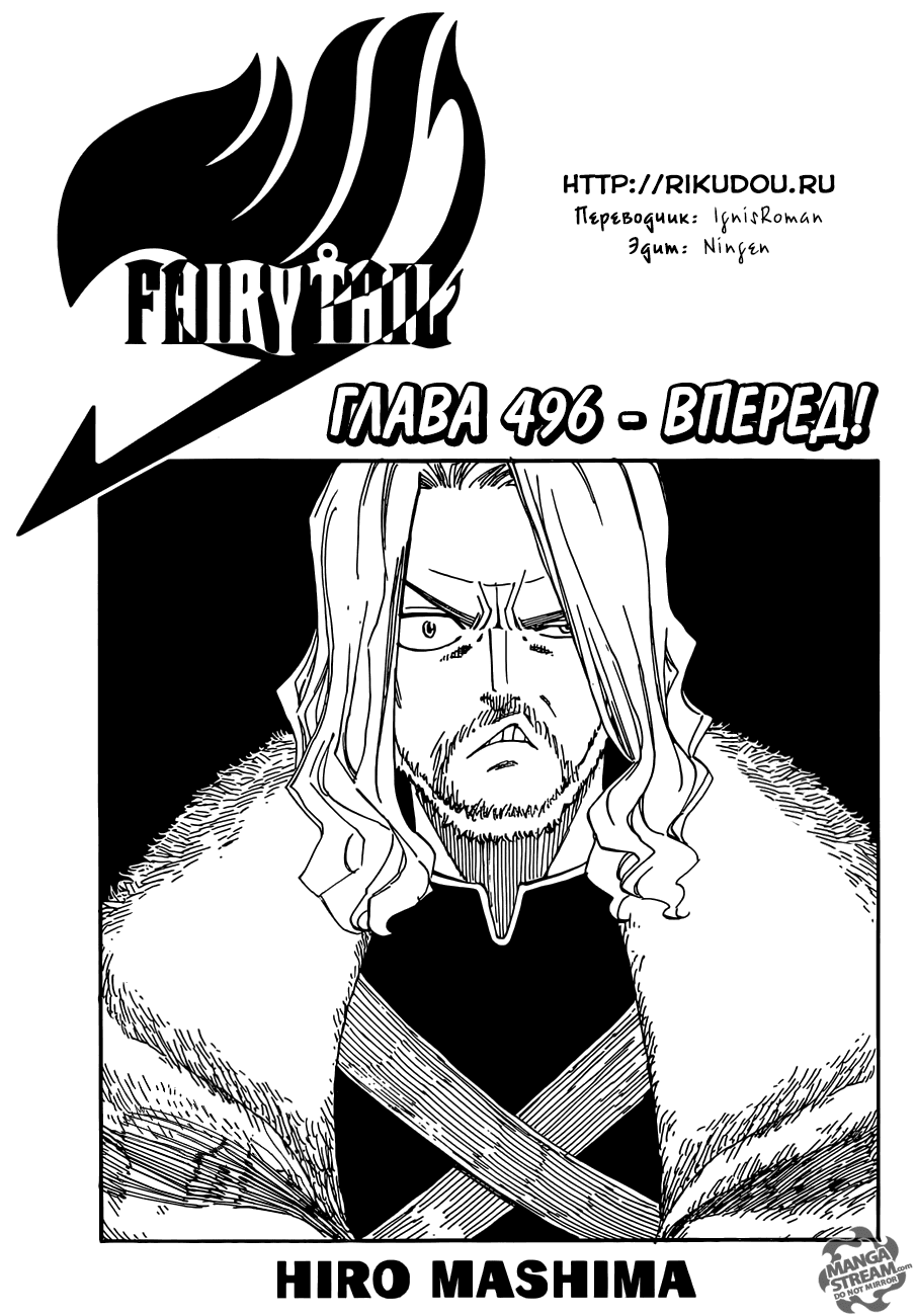 Манга Фейри Тейл - Глава 496 Страница 1