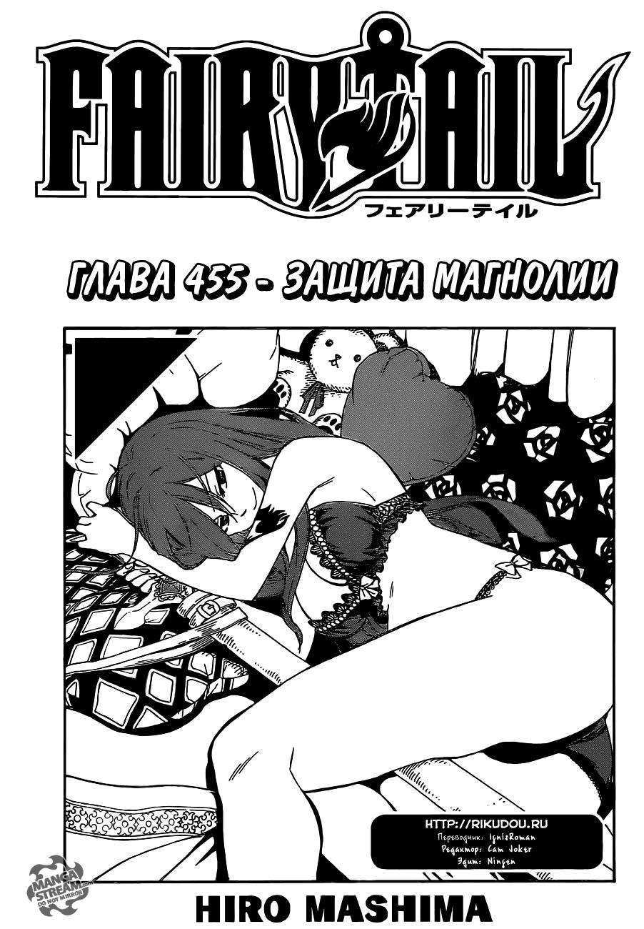 Манга Фейри Тейл - Глава 455 Страница 1