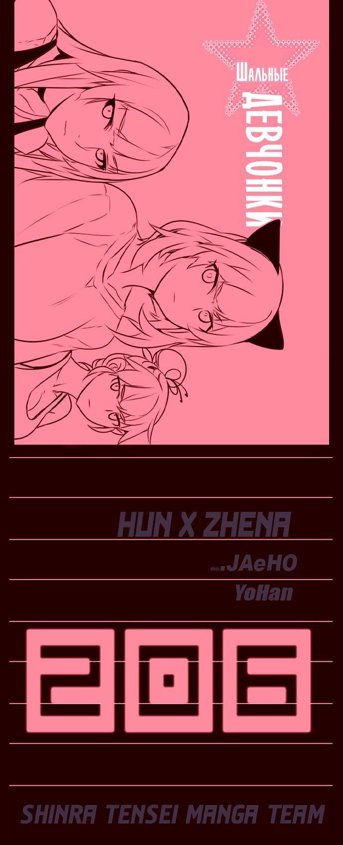 Манга Шальные девчонки - Глава 206 Страница 1