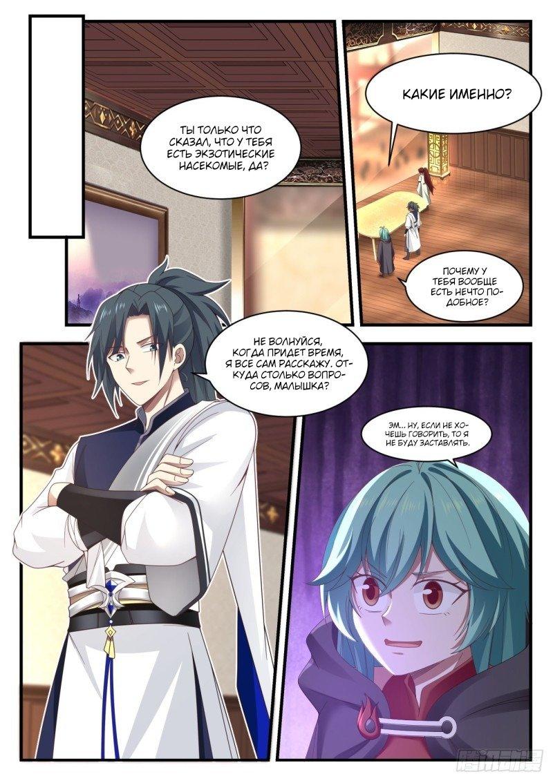 Манга Пик боевых искусств - Глава 1057 Страница 1