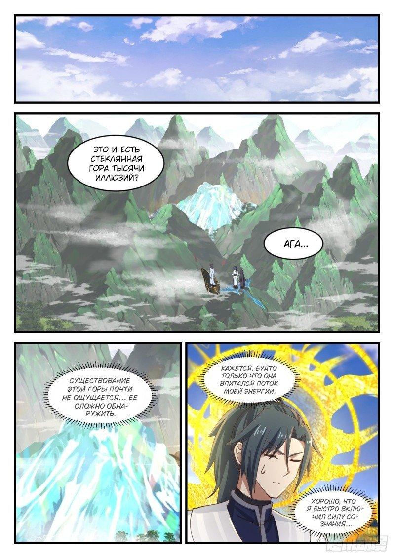 Манга Пик боевых искусств - Глава 1172 Страница 1