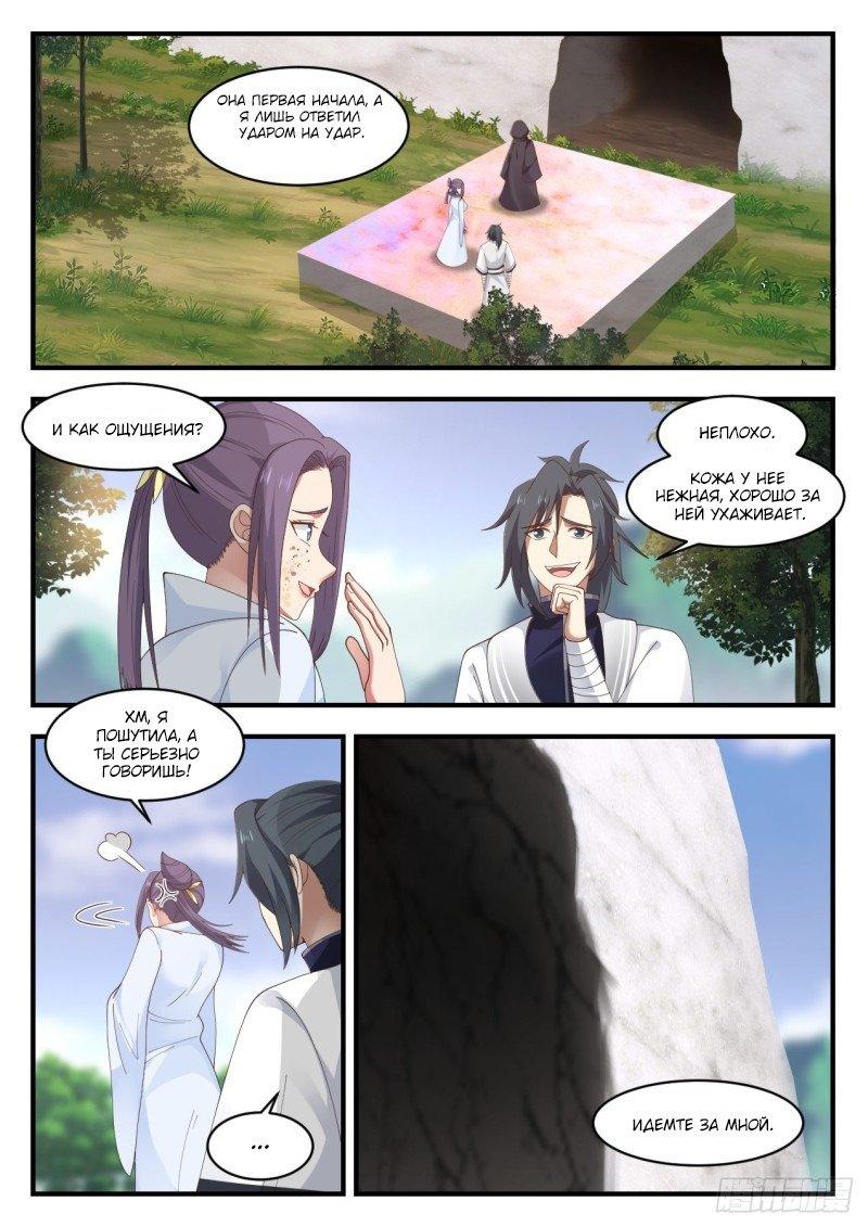 Манга Пик боевых искусств - Глава 1174 Страница 1