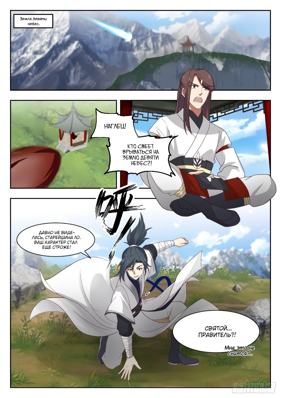 Манга Пик боевых искусств - Глава 1367 Страница 1