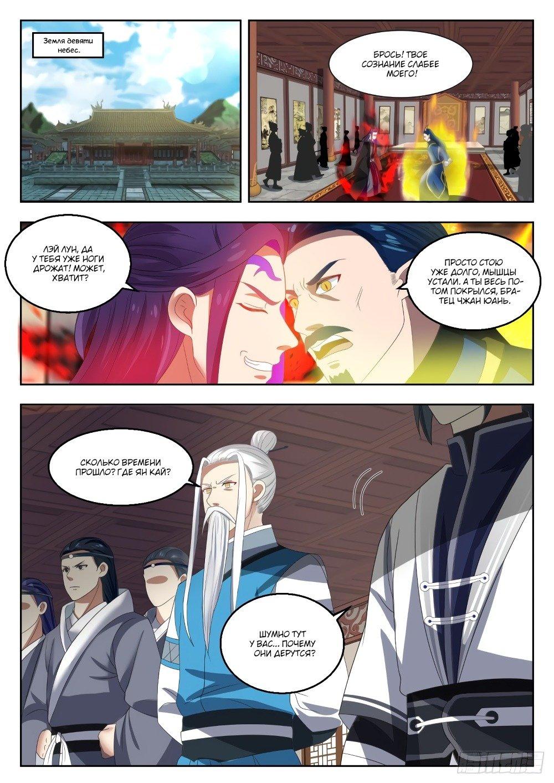 Манга Пик боевых искусств - Глава 1370 Страница 1