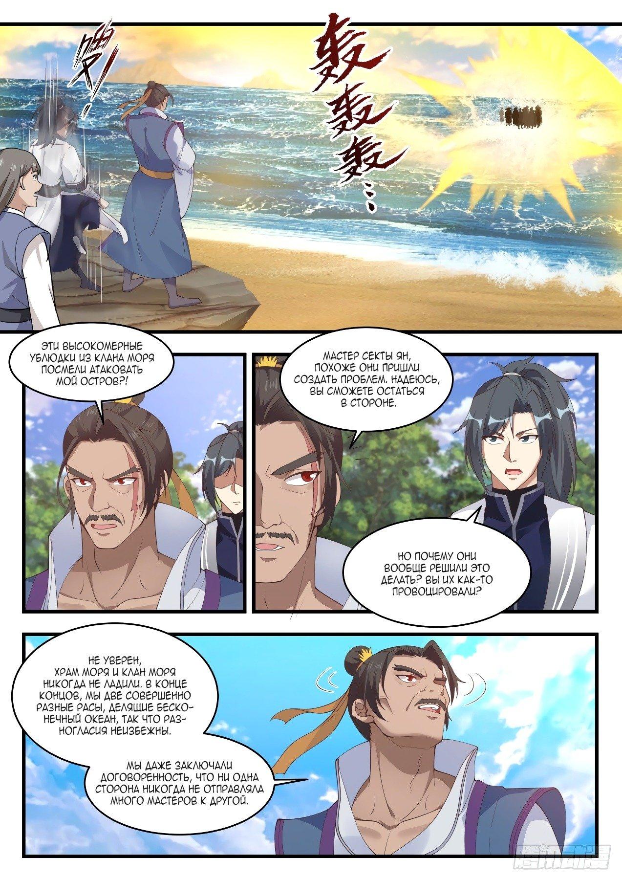 Манга Пик боевых искусств - Глава 1429 Страница 1