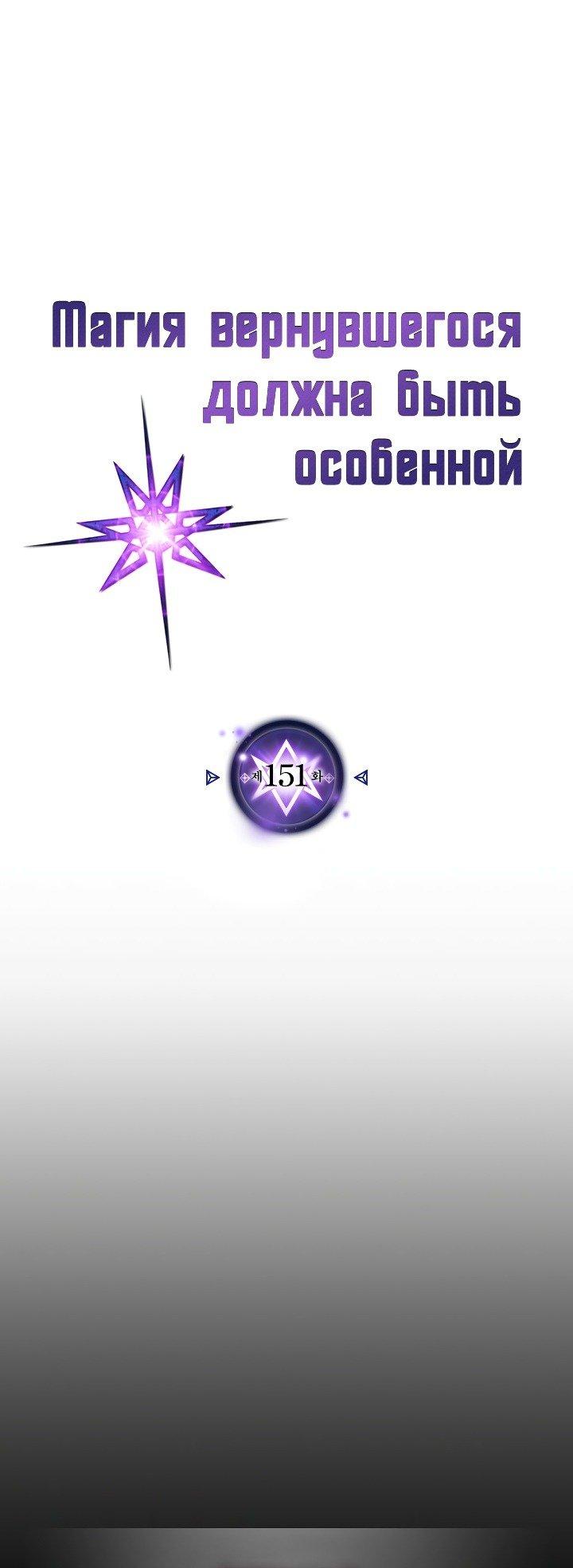 Манга Магия вернувшегося должна быть особенной - Глава 151 Страница 1