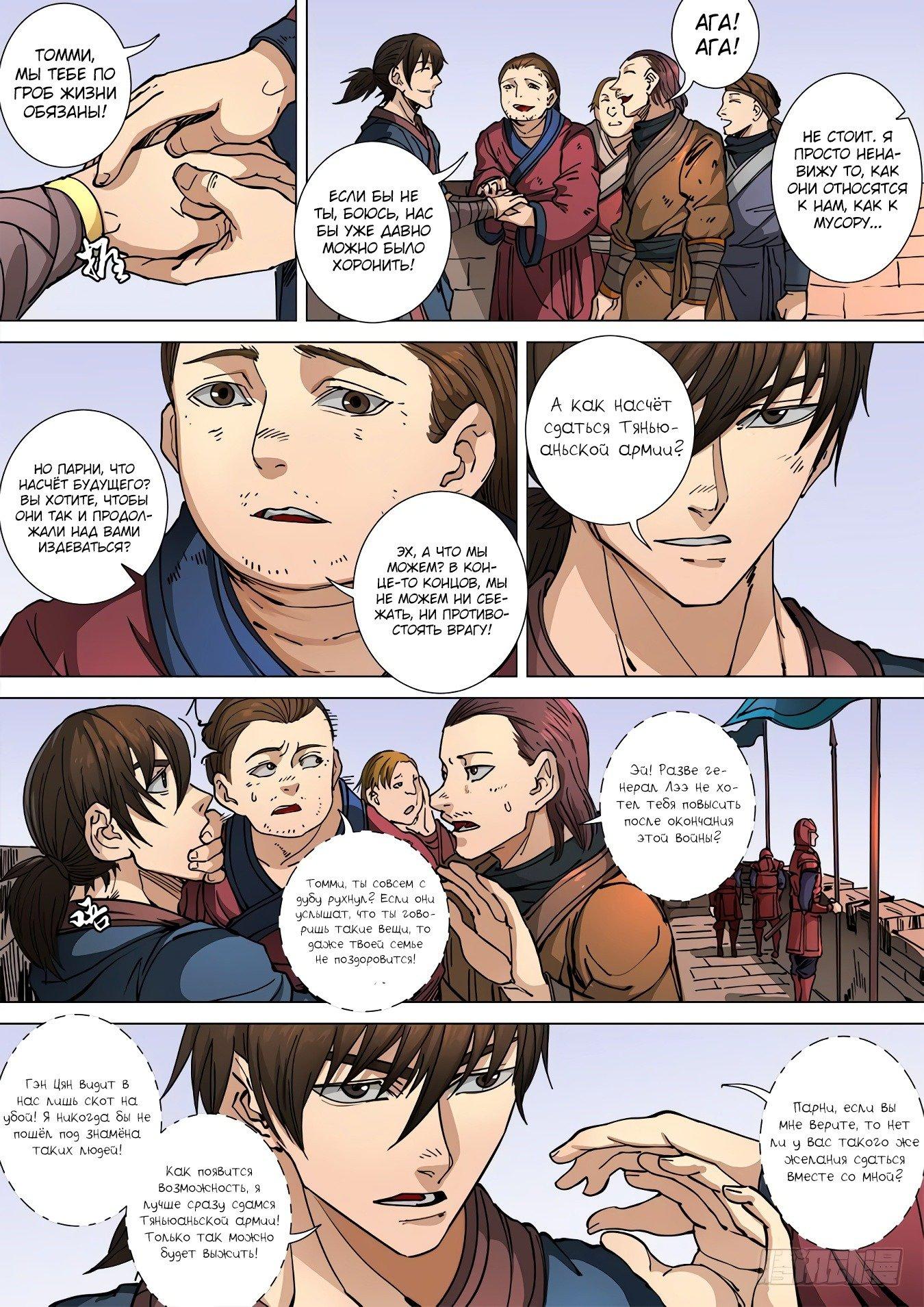 Манга Приключения Дона в другом мире - Глава 275 Страница 1