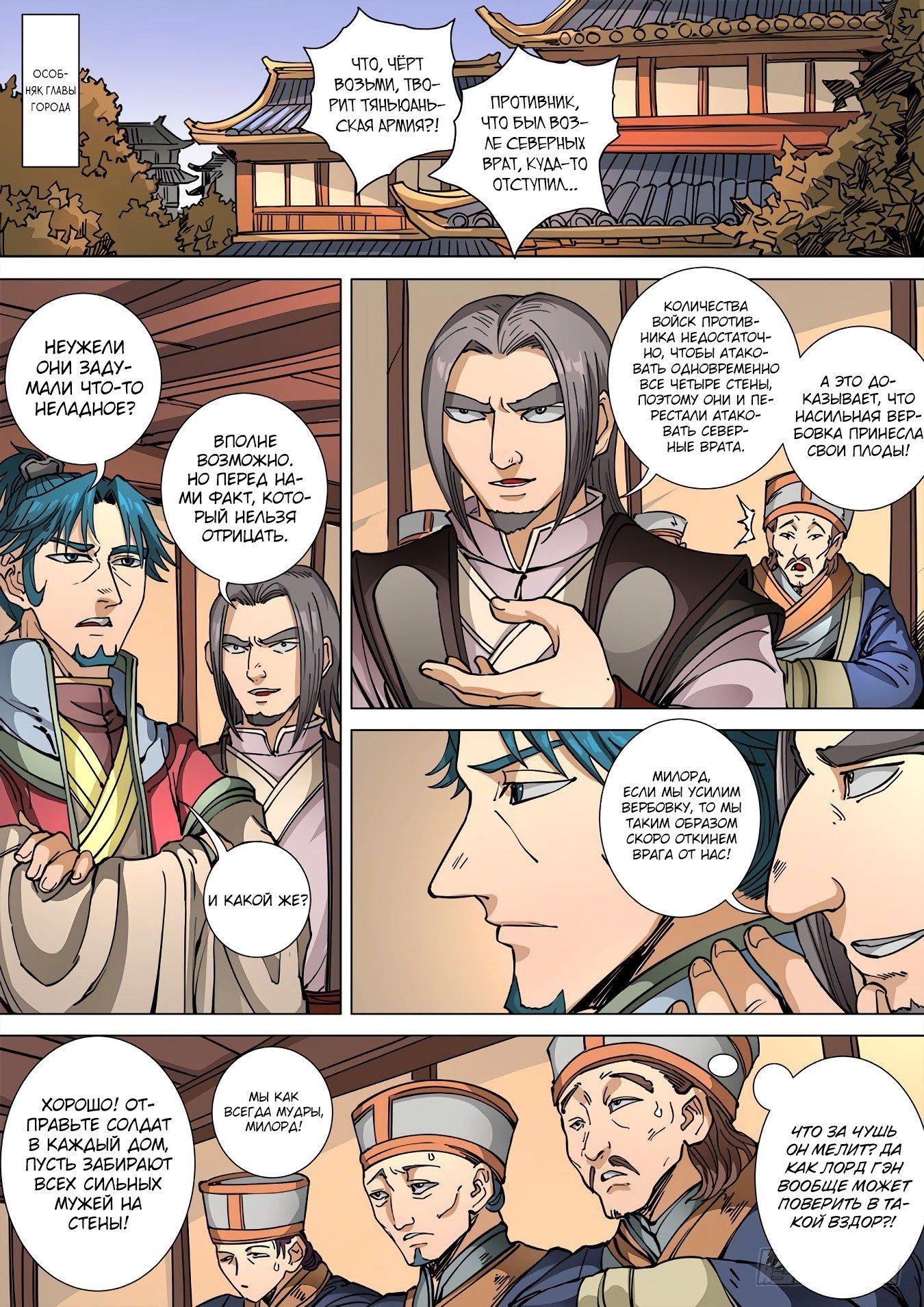 Манга Приключения Дона в другом мире - Глава 274 Страница 1
