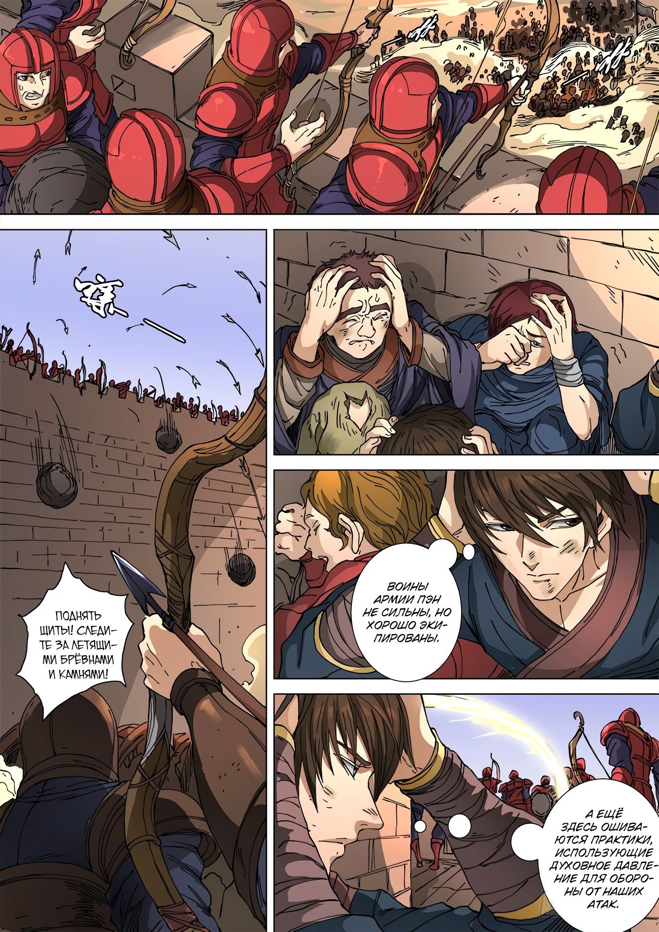 Манга Приключения Дона в другом мире - Глава 273 Страница 1