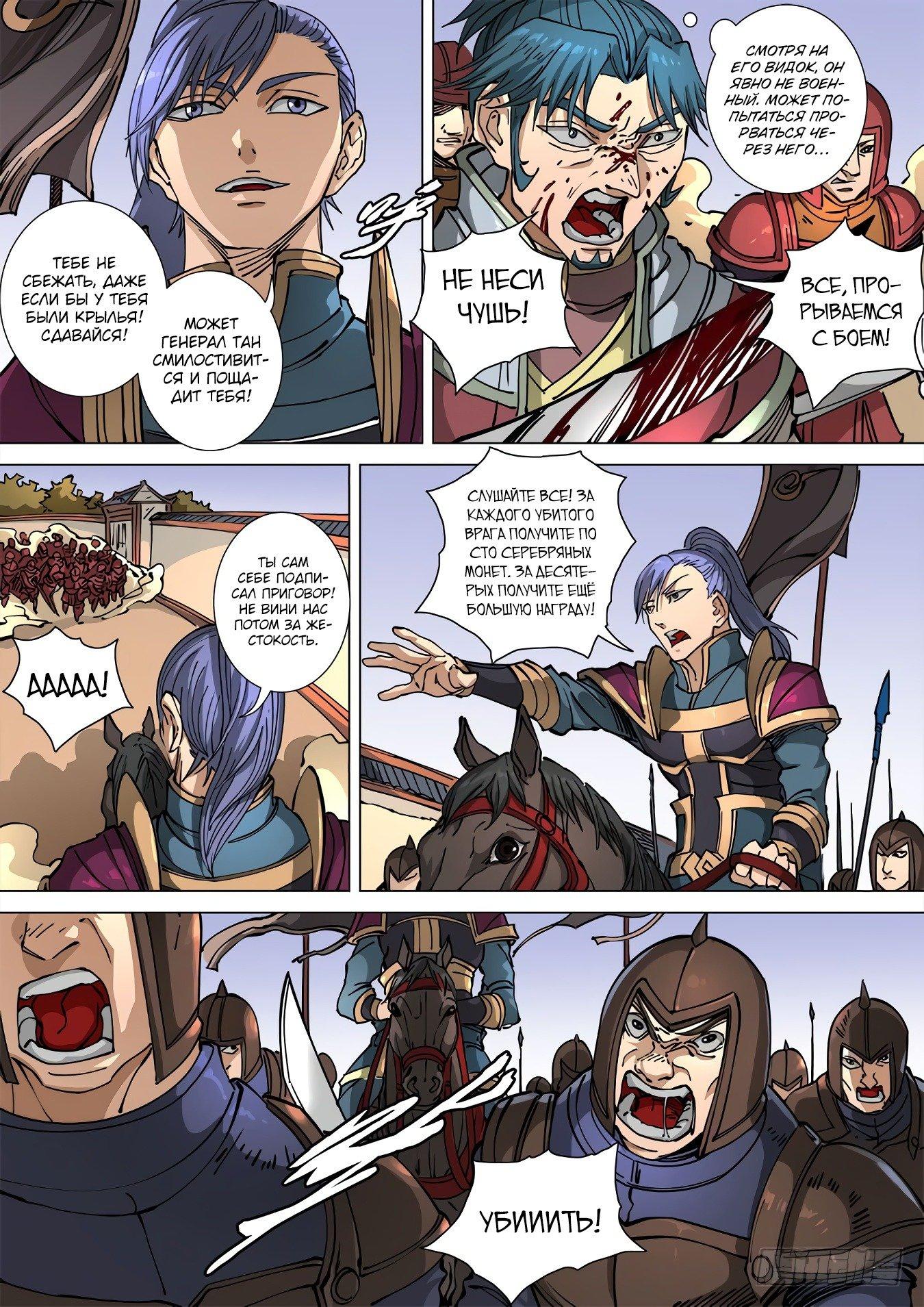Манга Приключения Дона в другом мире - Глава 281 Страница 1