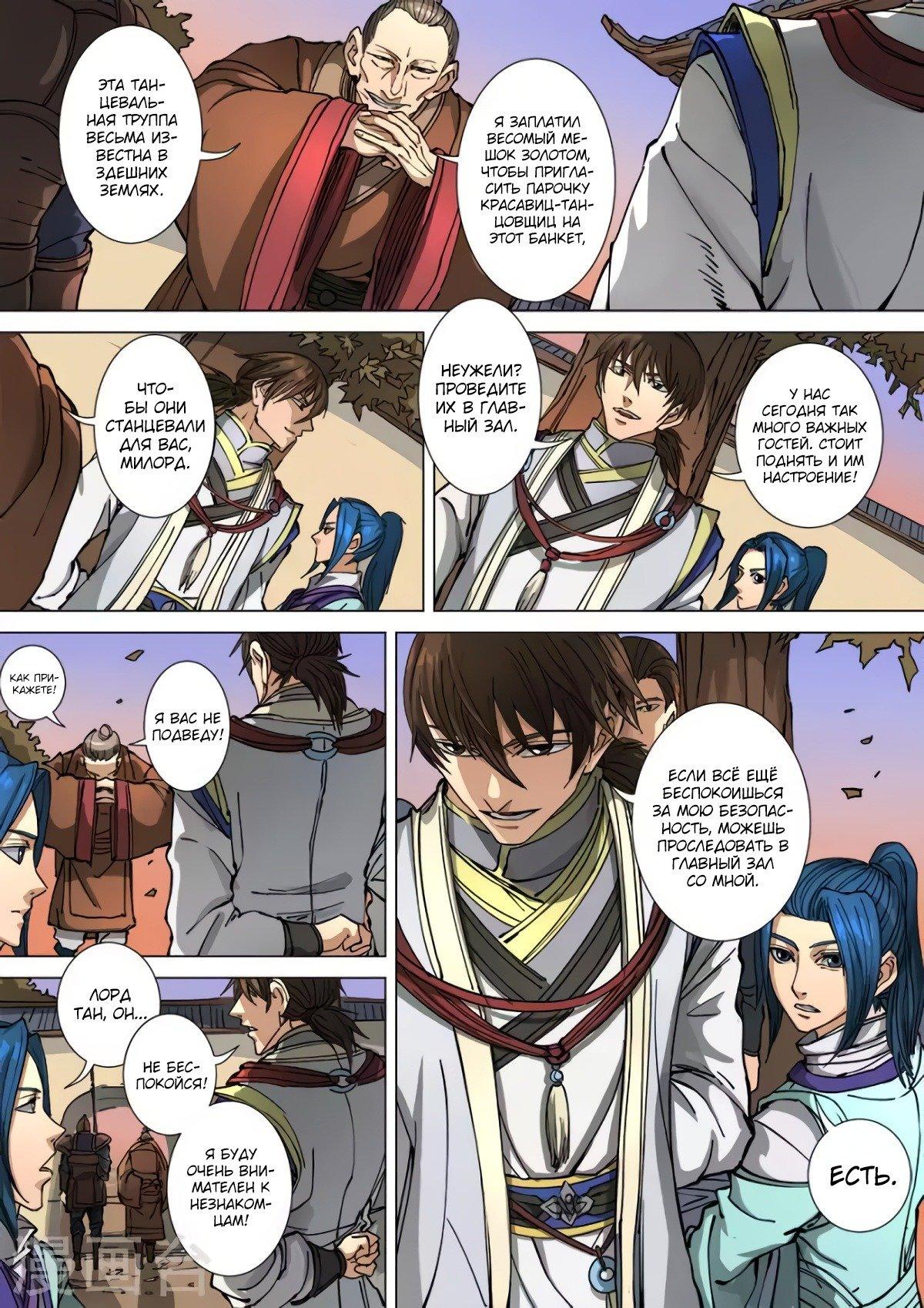 Манга Приключения Дона в другом мире - Глава 283 Страница 1