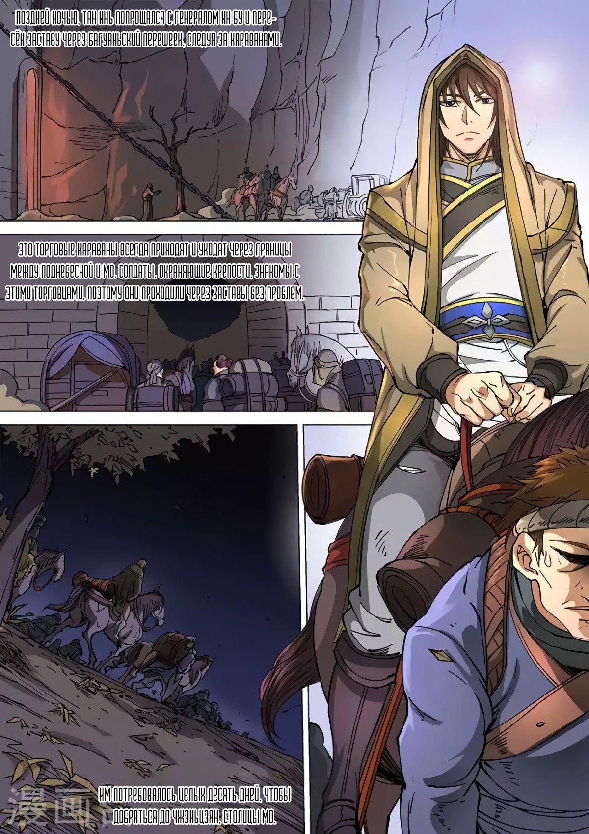 Манга Приключения Дона в другом мире - Глава 286 Страница 1