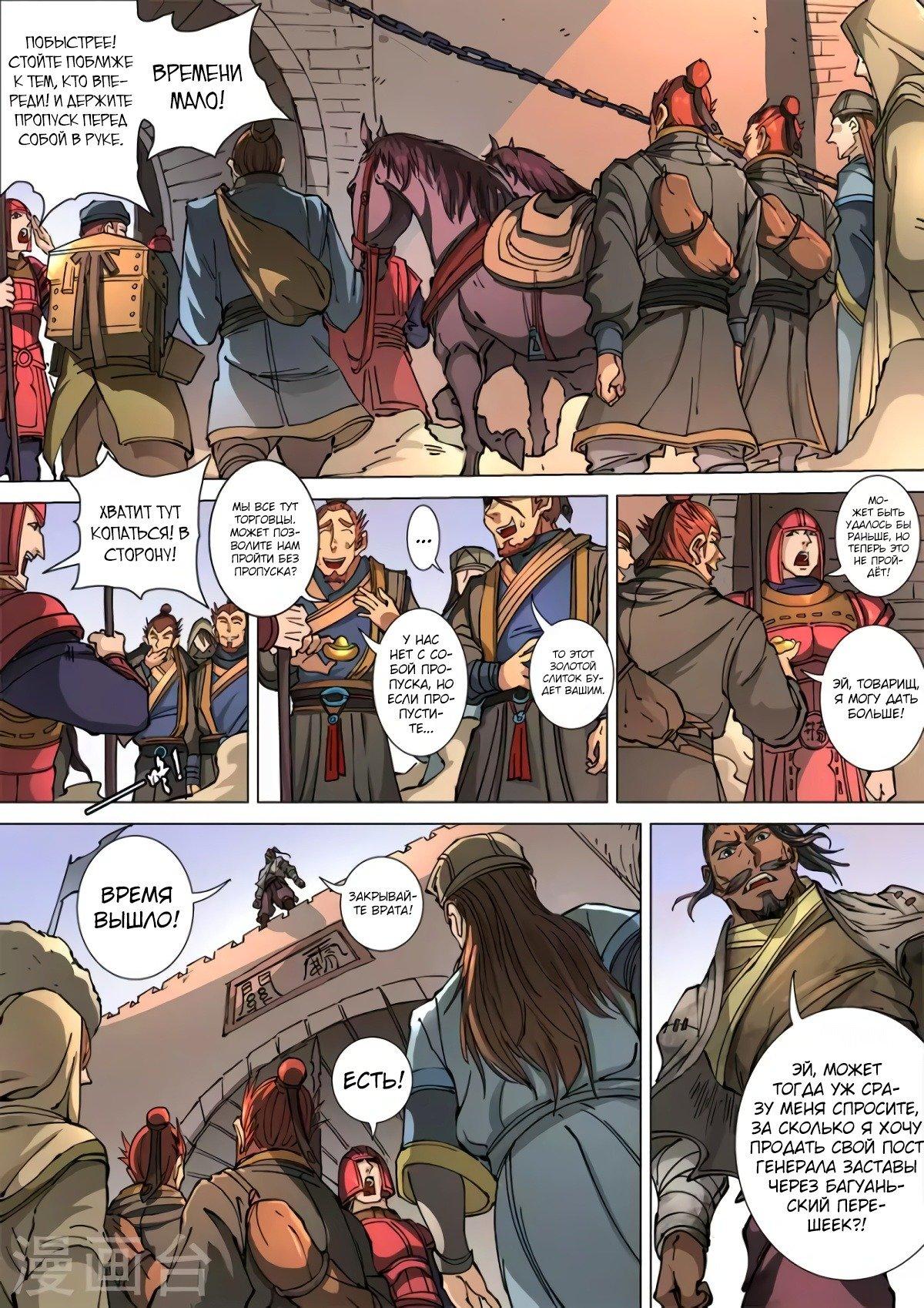 Манга Приключения Дона в другом мире - Глава 285 Страница 1