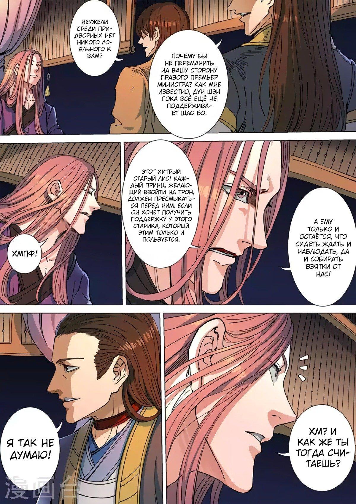 Манга Приключения Дона в другом мире - Глава 290 Страница 1