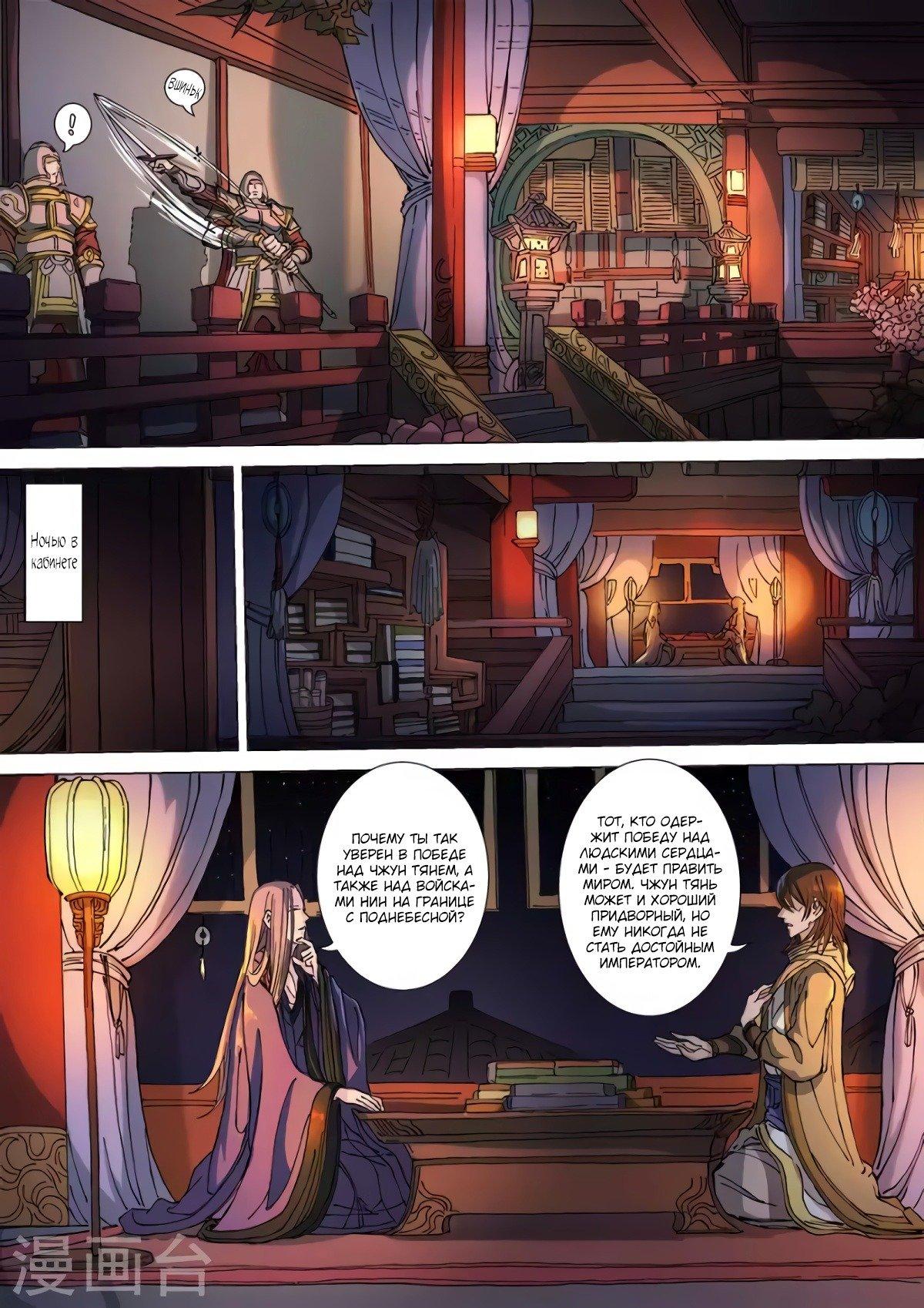 Манга Приключения Дона в другом мире - Глава 289 Страница 1