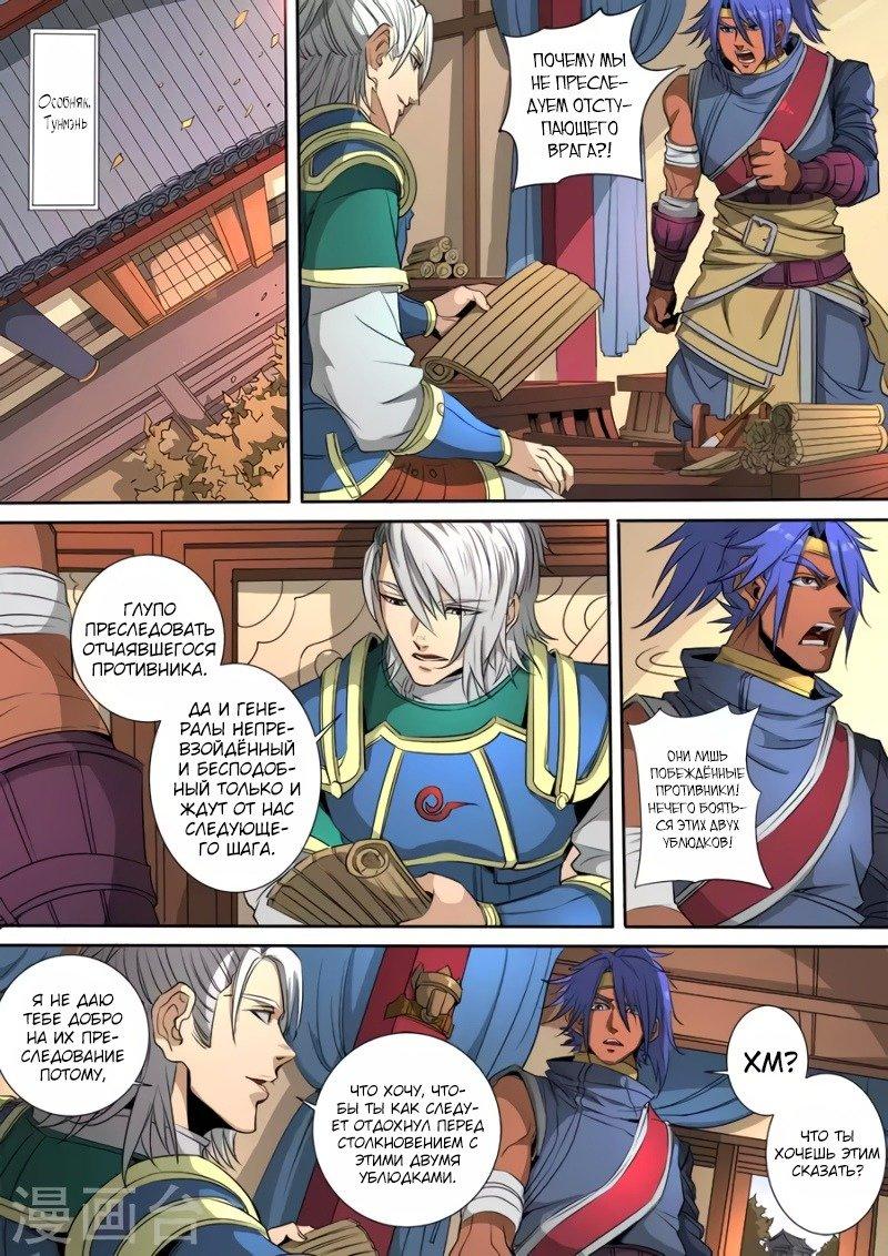 Манга Приключения Дона в другом мире - Глава 293 Страница 1