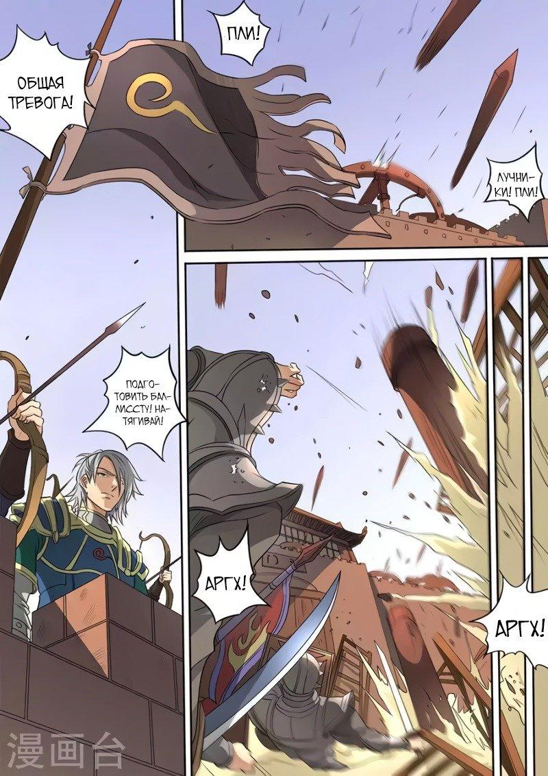 Манга Приключения Дона в другом мире - Глава 292 Страница 1
