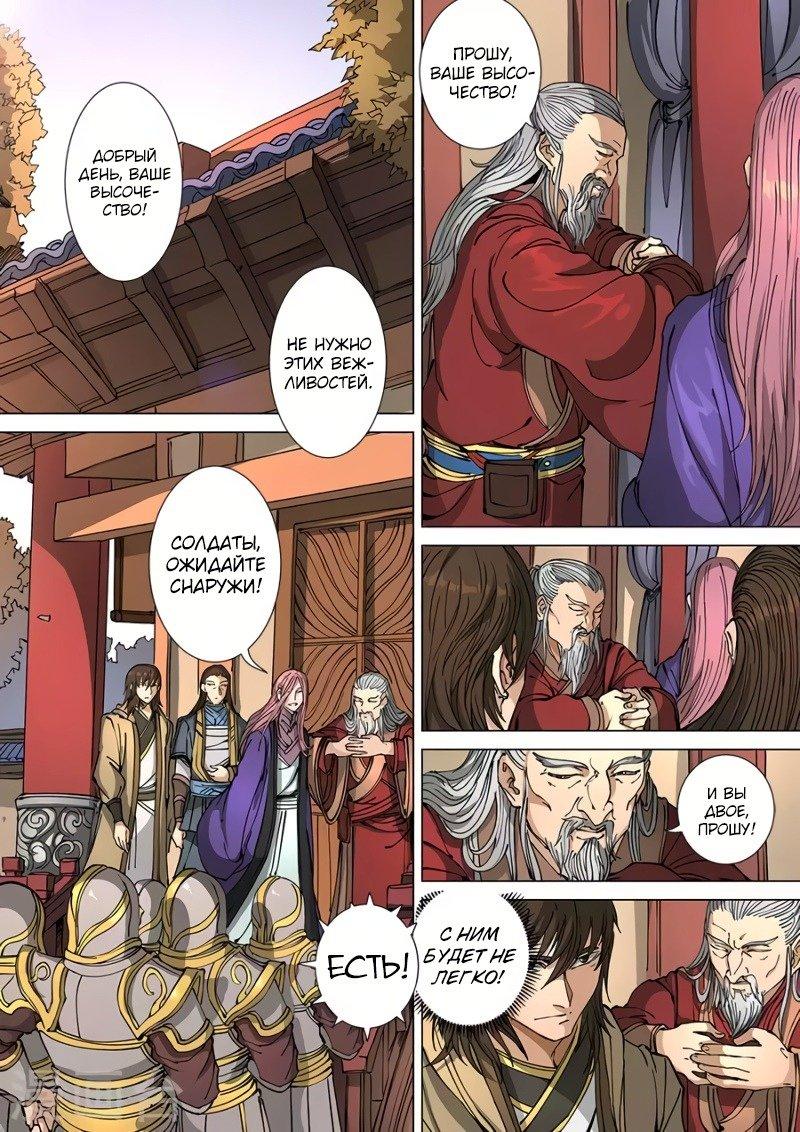 Манга Приключения Дона в другом мире - Глава 291 Страница 1