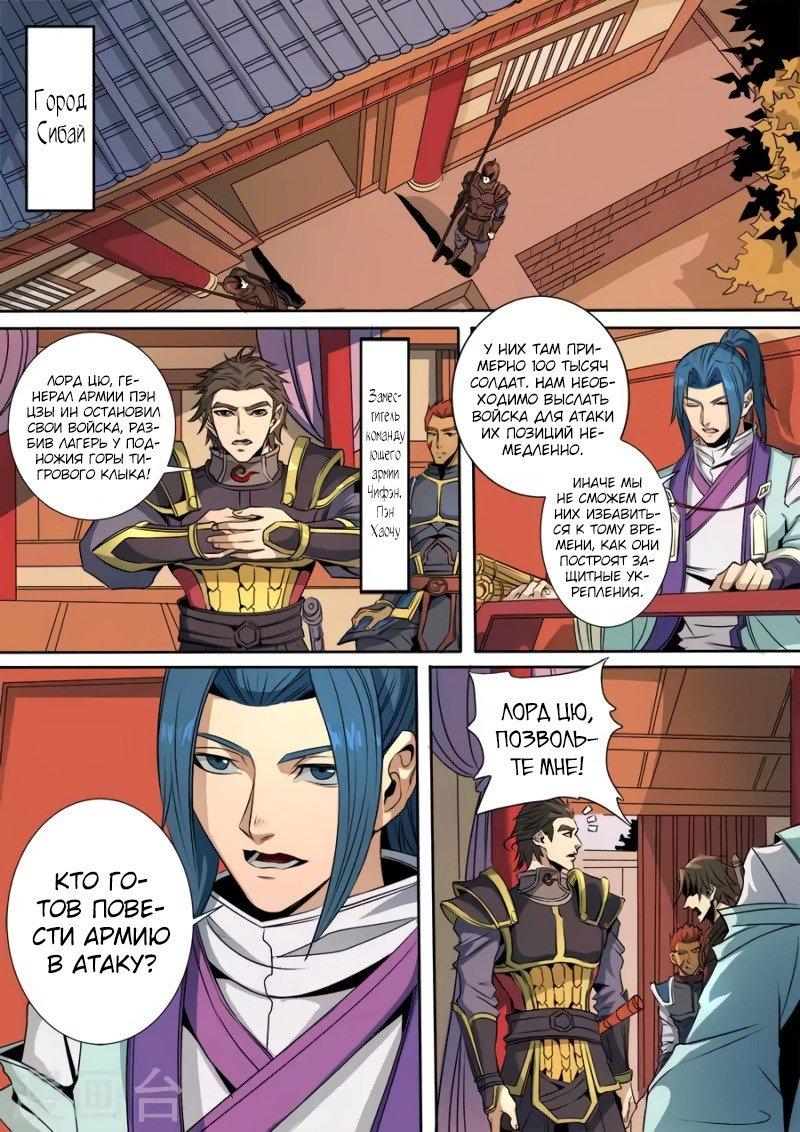 Манга Приключения Дона в другом мире - Глава 296 Страница 1