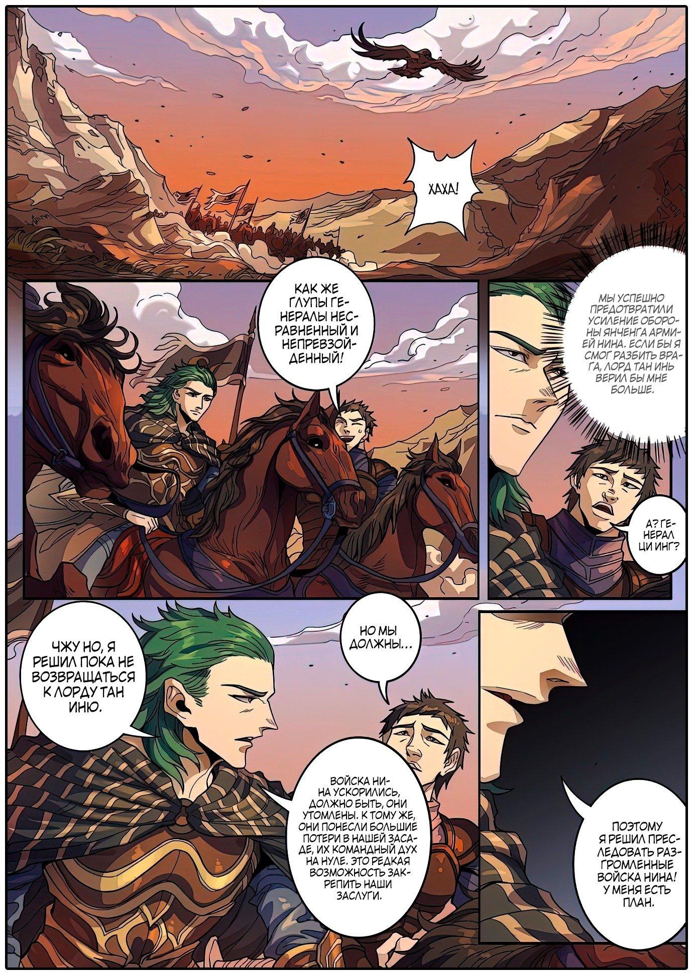 Манга Приключения Дона в другом мире - Глава 319 Страница 1