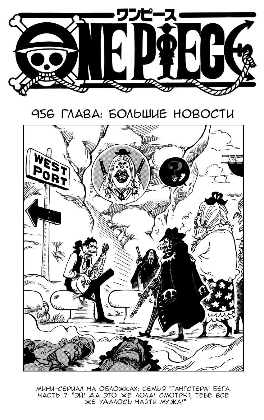 Манга Ван Пис - Глава 956 Страница 1