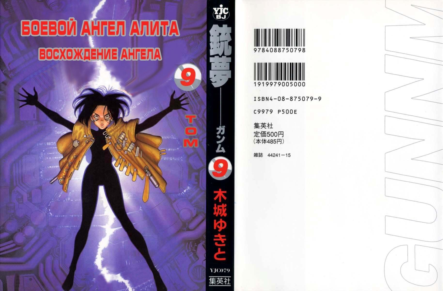 Манга Боевой Ангел Алита (Сны оружия) - Глава 48 Страница 1