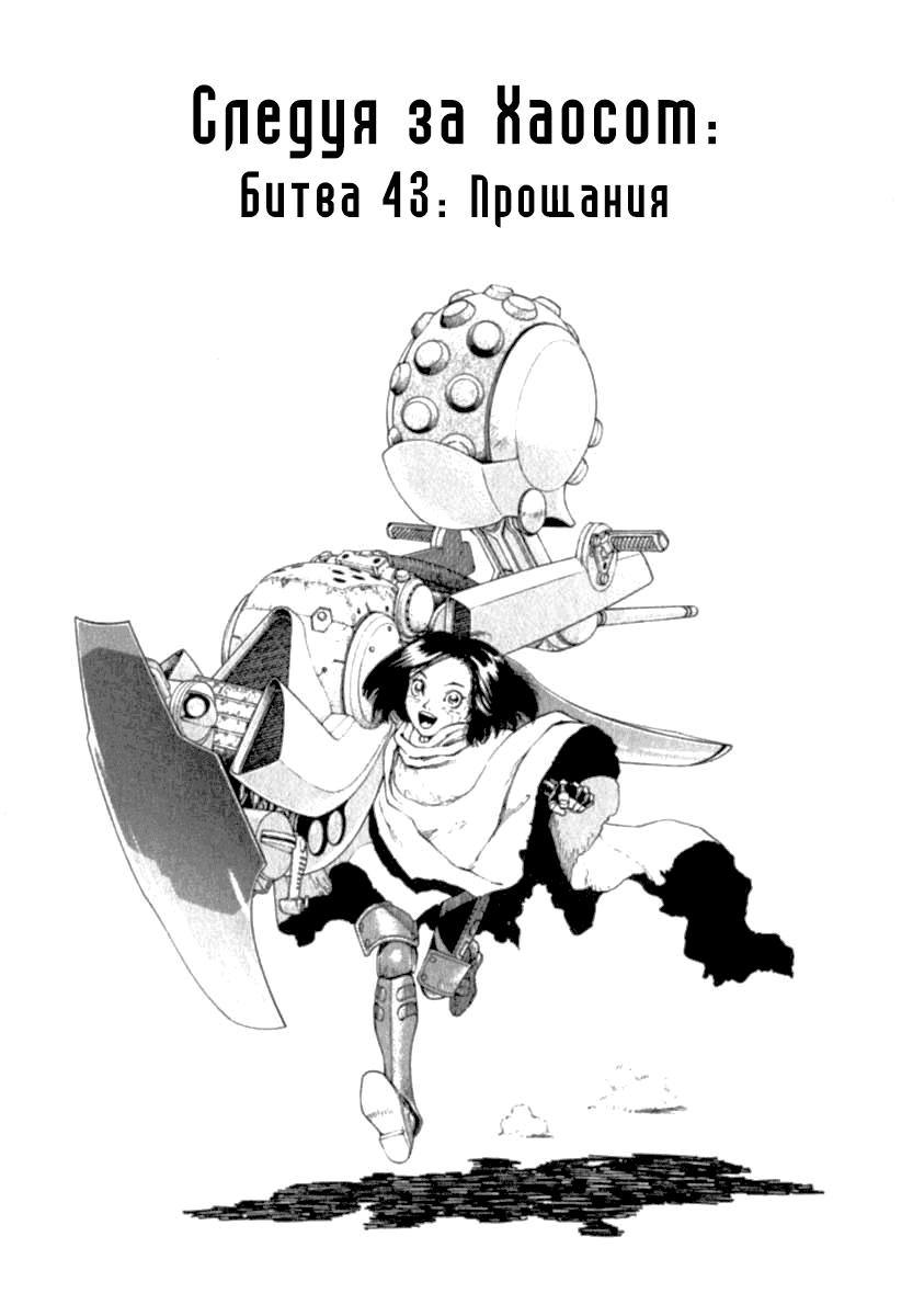 Манга Боевой Ангел Алита (Сны оружия) - Глава 43 Страница 1