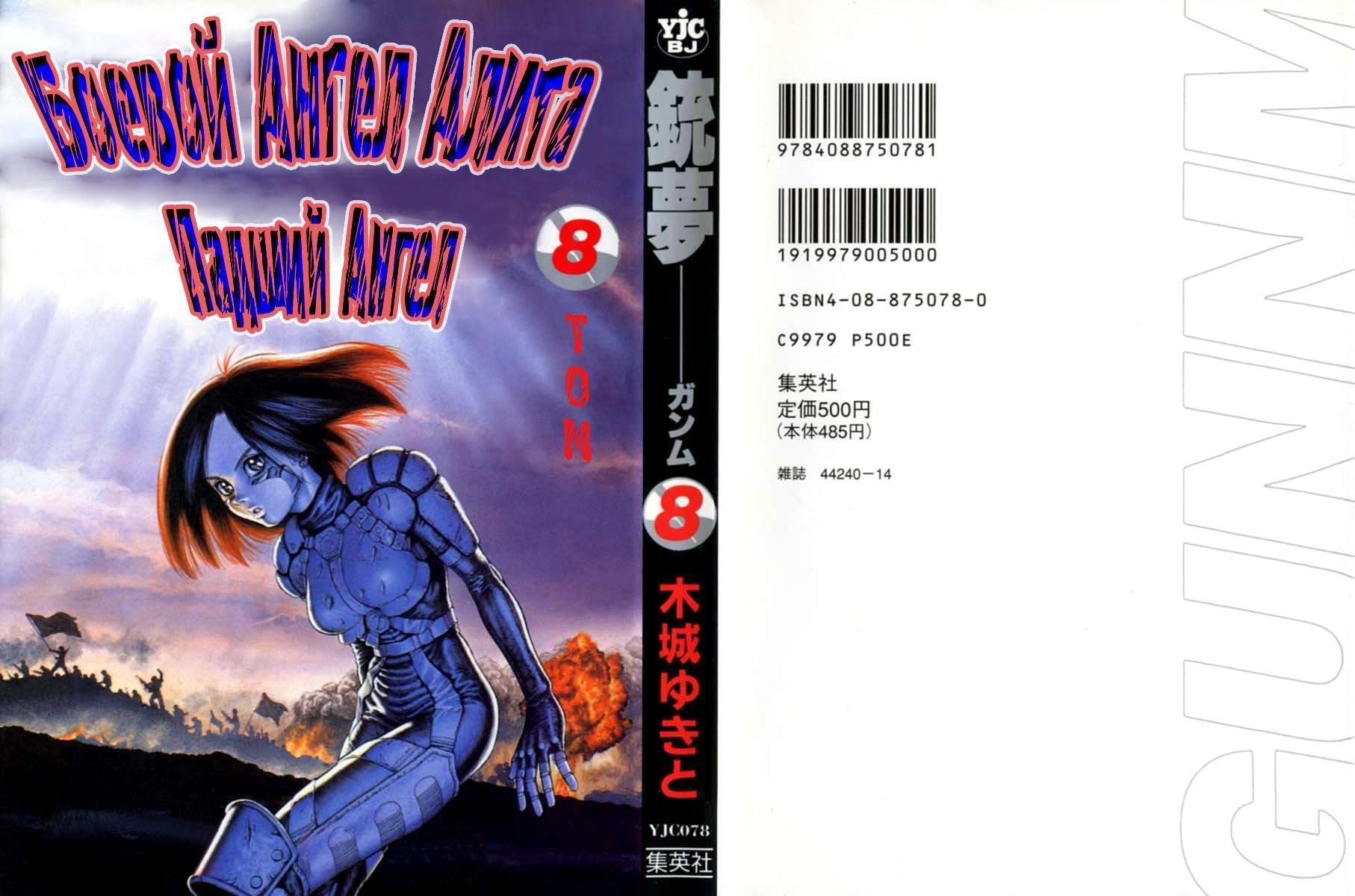 Манга Боевой Ангел Алита (Сны оружия) - Глава 42 Страница 1