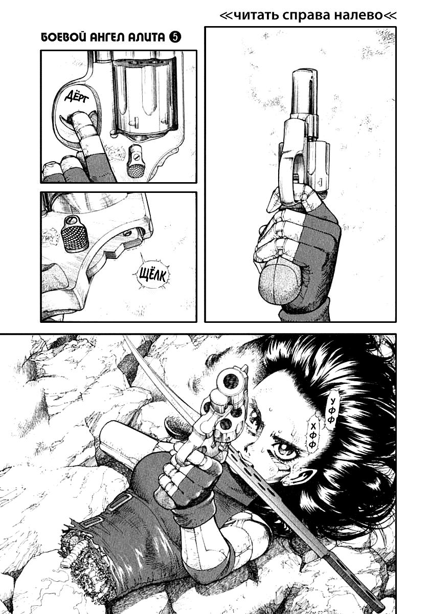 Манга Боевой Ангел Алита (Сны оружия) - Глава 29 Страница 1