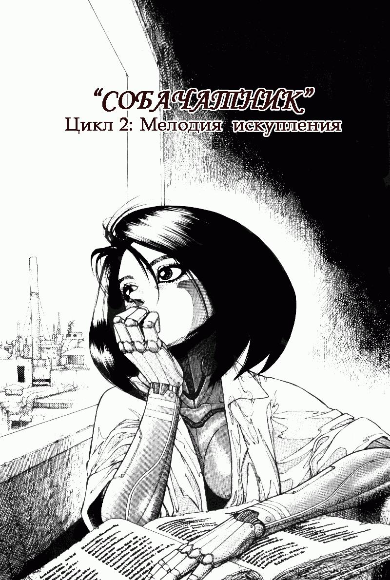 Манга Боевой Ангел Алита (Сны оружия) - Глава 24 Страница 1