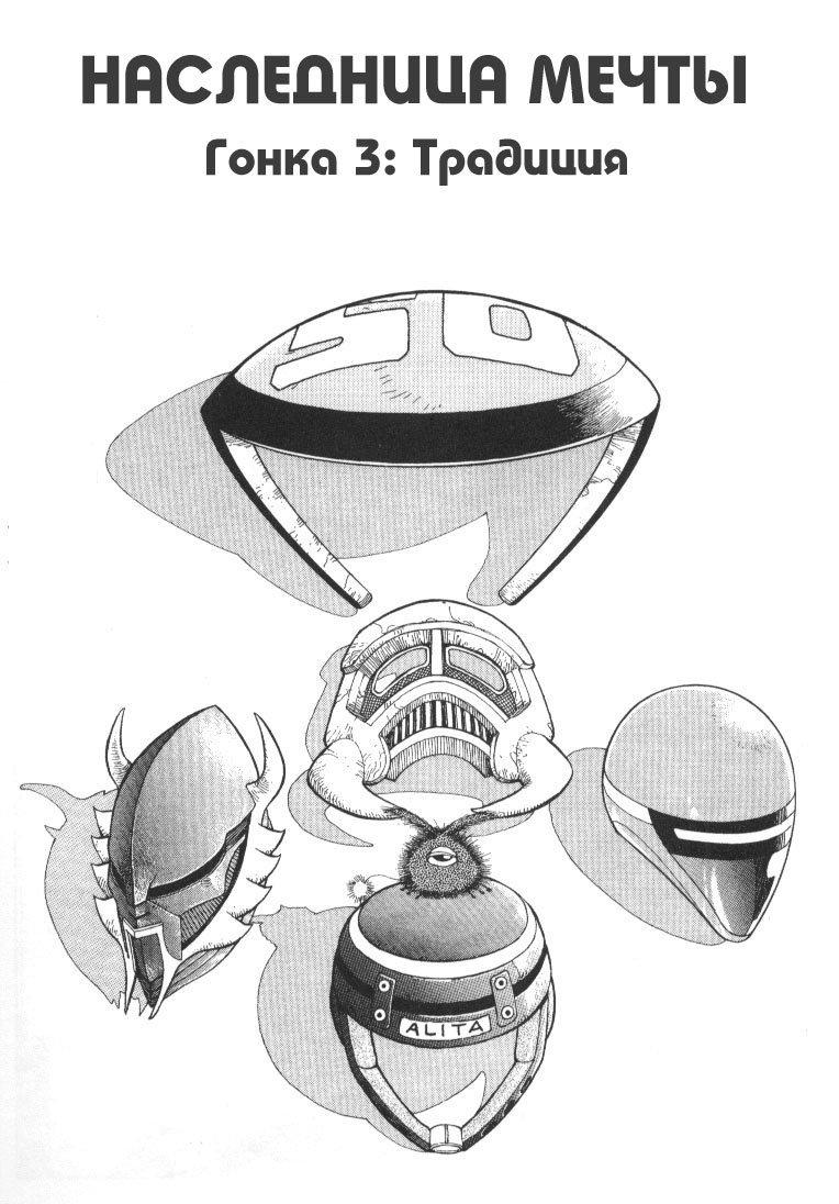 Манга Боевой Ангел Алита (Сны оружия) - Глава 20 Страница 1