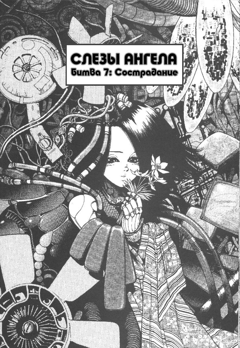 Манга Боевой Ангел Алита (Сны оружия) - Глава 7 Страница 1