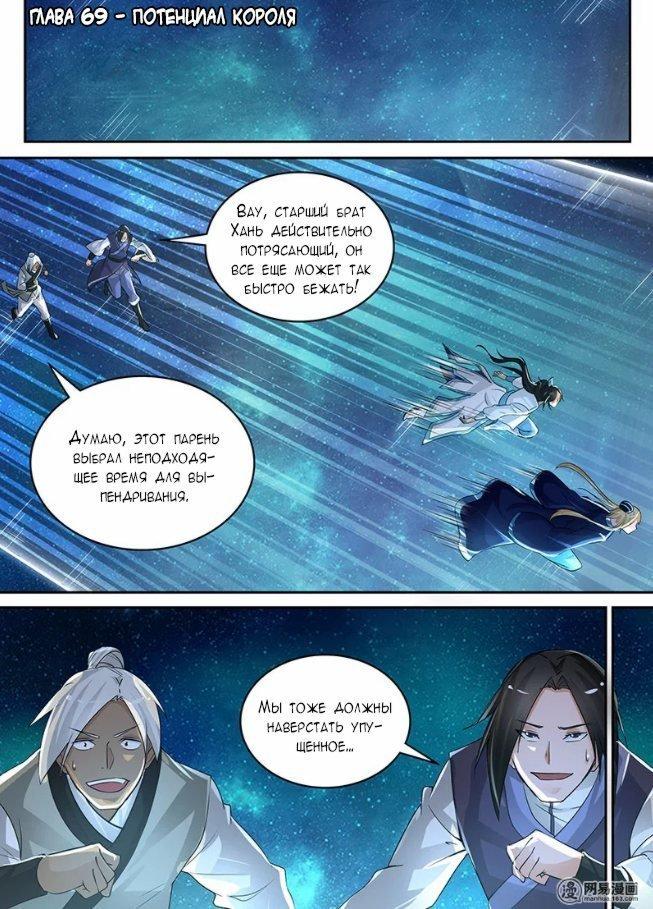 Манга Вечный поклон - Глава 69 Страница 1