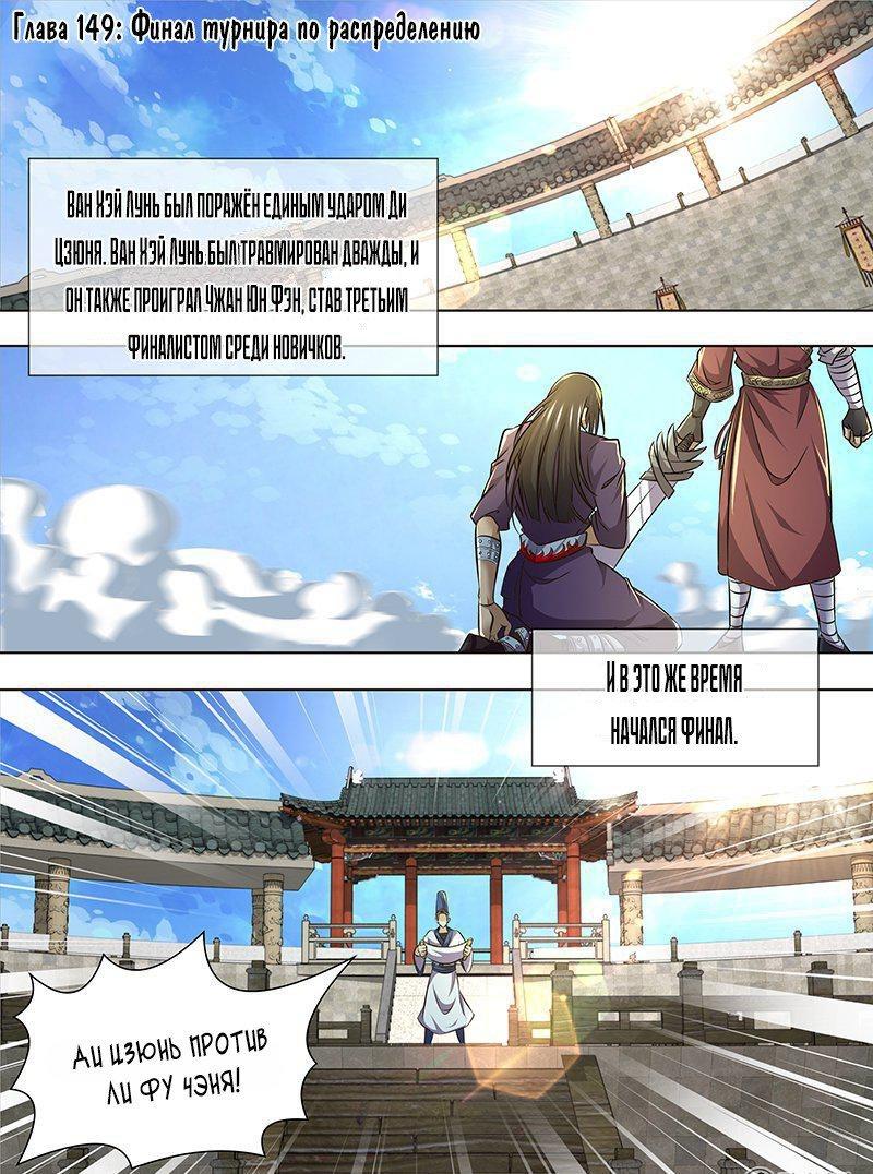 Манга Вечный поклон - Глава 149 Страница 1