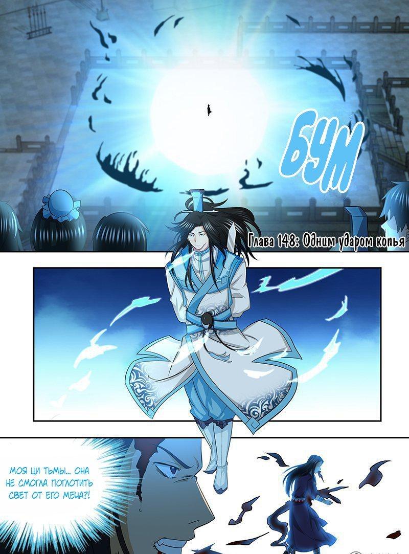 Манга Вечный поклон - Глава 148 Страница 1