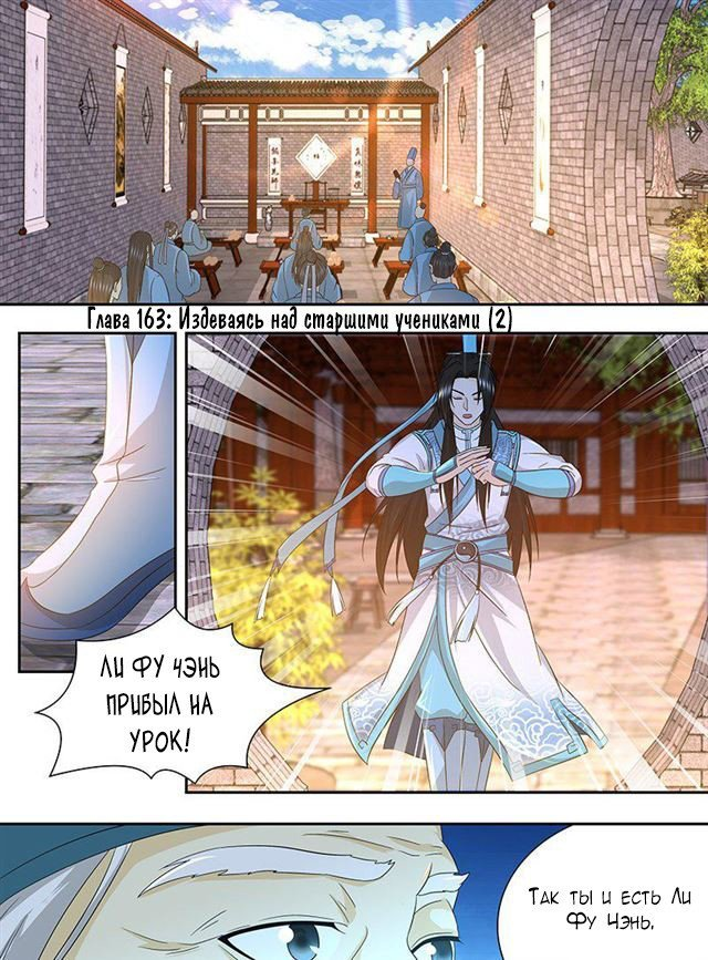 Манга Вечный поклон - Глава 163 Страница 1