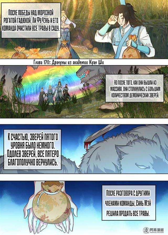 Манга Вечный поклон - Глава 170 Страница 1
