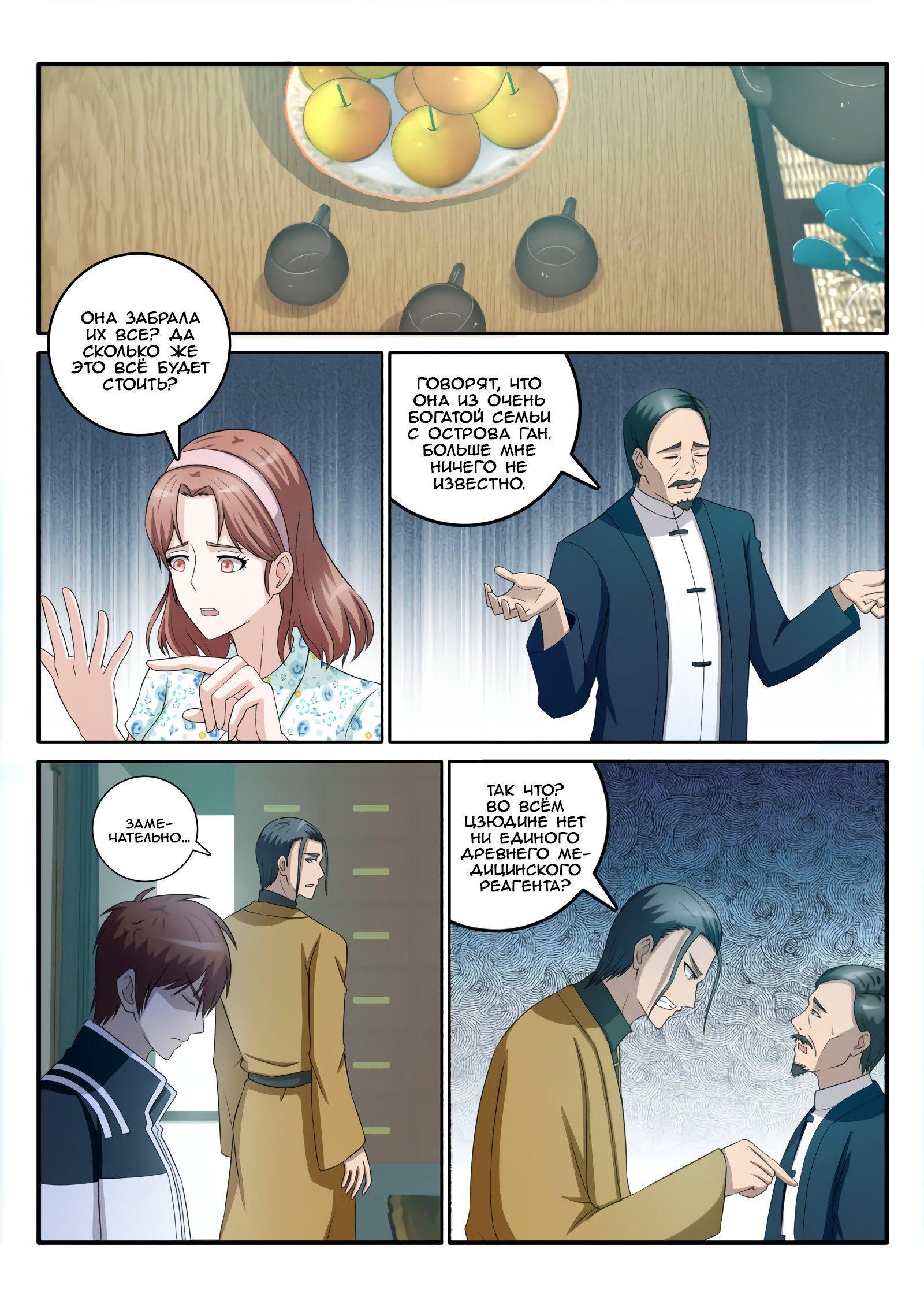 Манга Перерождение бессмертного горожанина-культиватора - Глава 43 Страница 1