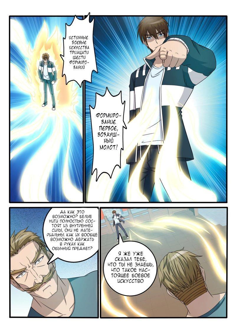 Манга Перерождение бессмертного горожанина-культиватора - Глава 39 Страница 1