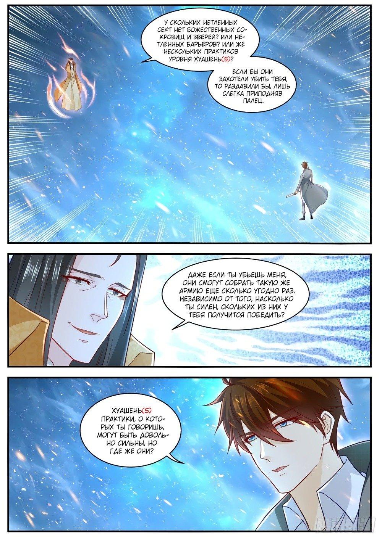 Манга Перерождение бессмертного горожанина-культиватора - Глава 617 Страница 1