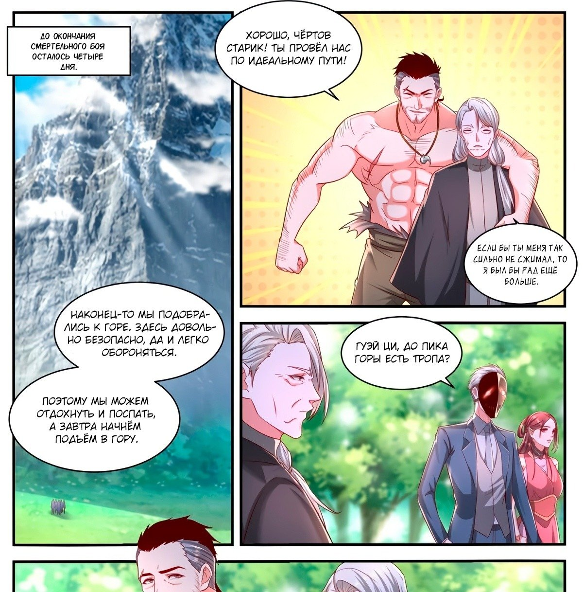 Манга Перерождение бессмертного горожанина-культиватора - Глава 643 Страница 1