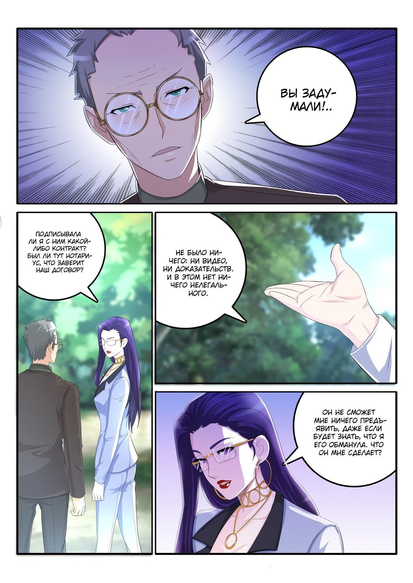 Манга Перерождение бессмертного горожанина-культиватора - Глава 54 Страница 1