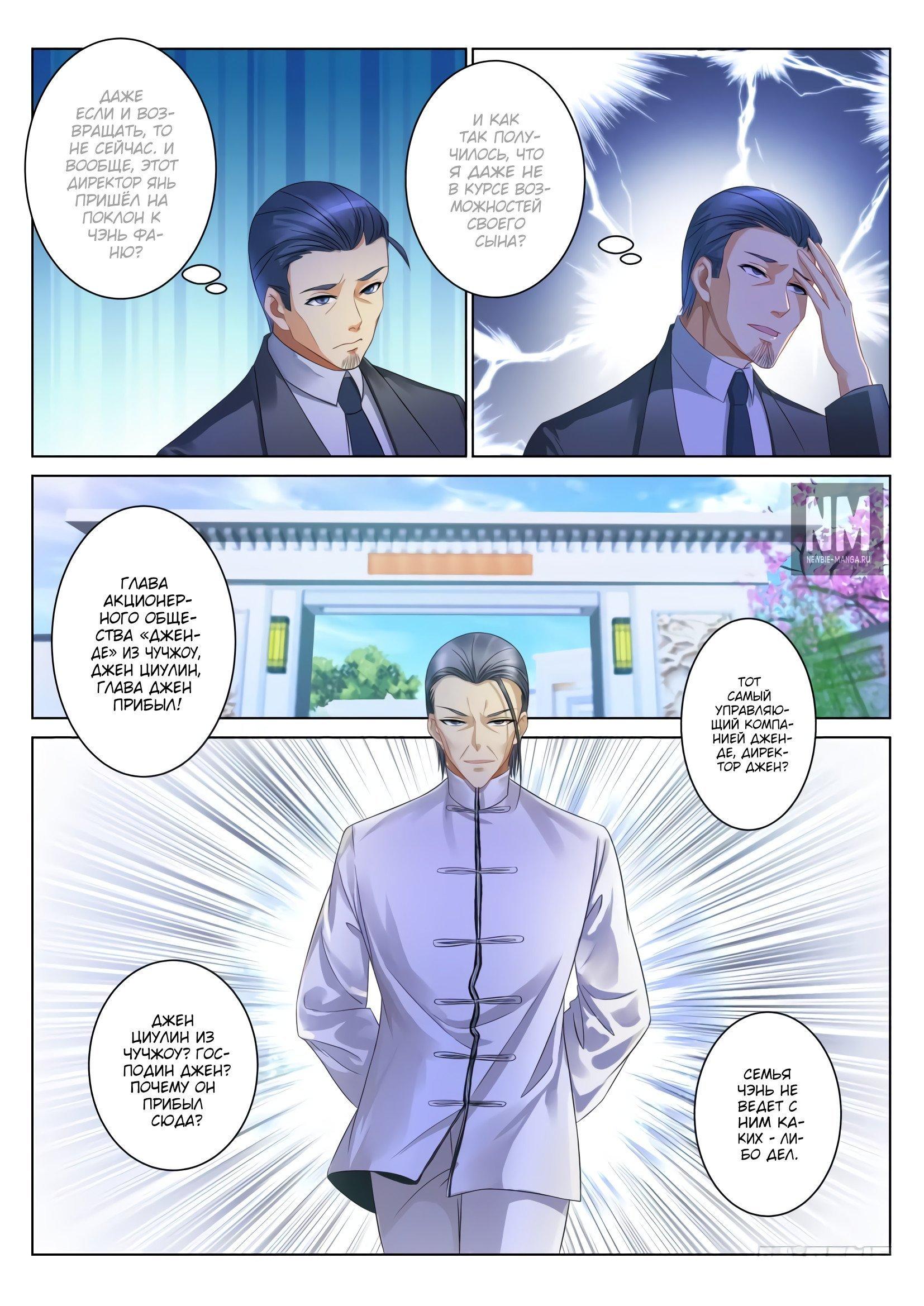 Манга Перерождение бессмертного горожанина-культиватора - Глава 103 Страница 1